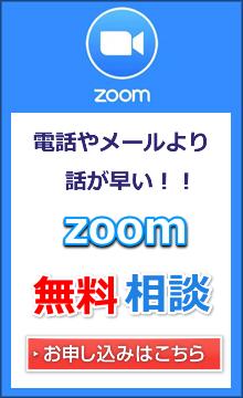 Zoom無料相談